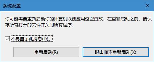 恢复修改msconfig保存后的重启提示框
