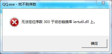 [求助]win7电脑打开QQ显示这个是啥问题啊