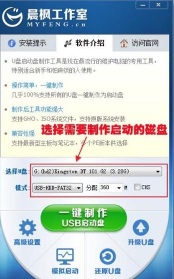 晨枫如何制作u盘启动盘