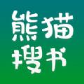 【分享】熊猫搜书v1.03这么多小说都是好好看的哦(*σ′`)
