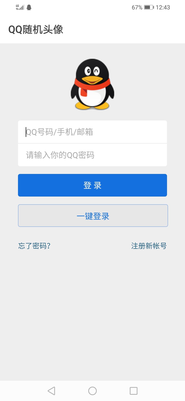 【分享】QQ历史头像随机切换