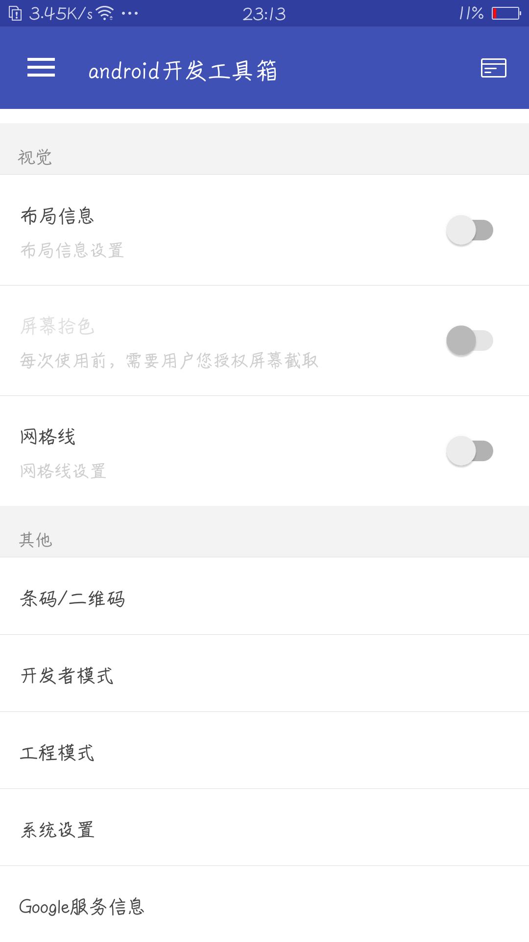 「分享」android开发工具箱 1.0.4