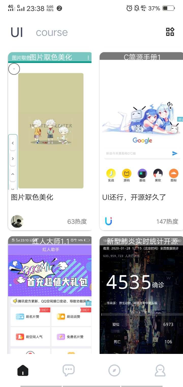 【原创】Hey UI源码市场V3.3