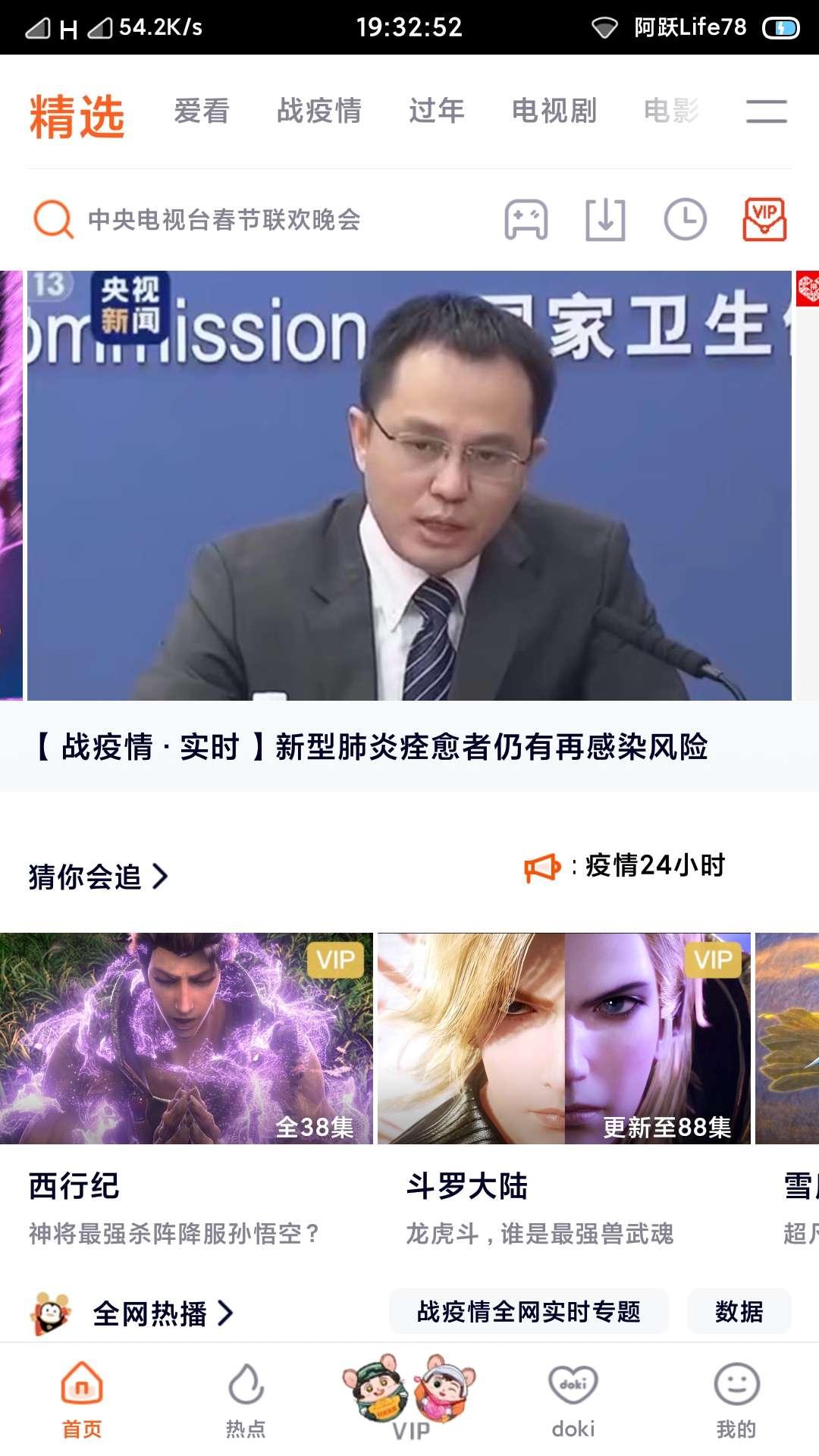 【资源分享】腾讯视频v7.9.0.20617