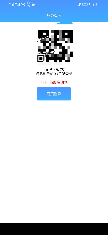【分享】QQ资料一键清空