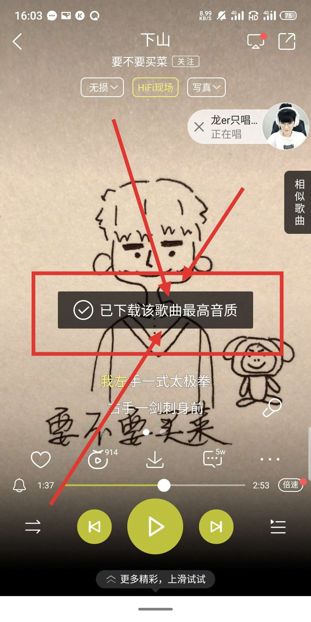 「分享」酷狗音乐_9.2.0魔改版破解VIP/下载付费歌曲