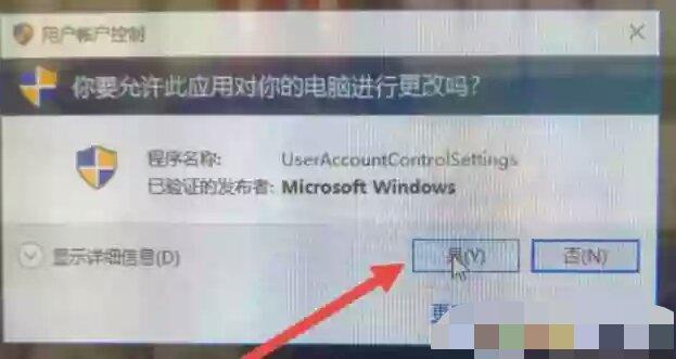 win10每次打开软件都会弹出账户控制禁用方法