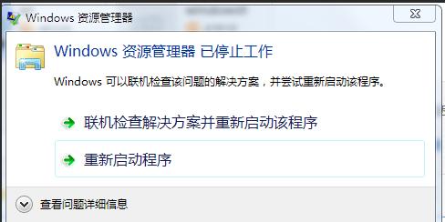 windows资源管理器已停止工作怎么办呢