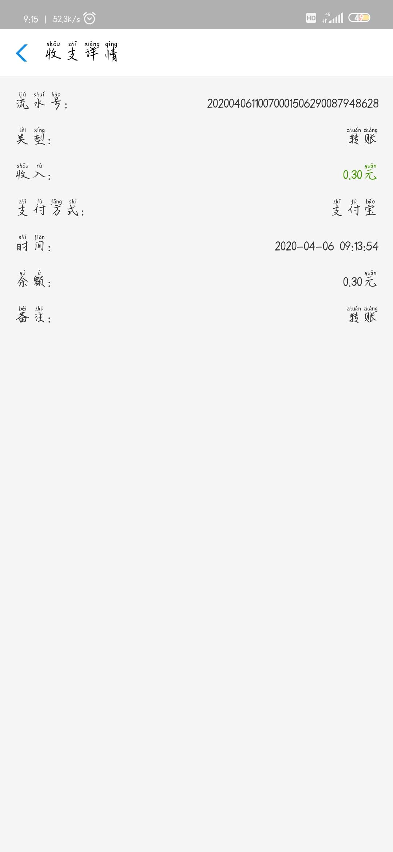 """线报-「现金红包」""""猫咪时间""""app升级领红包"""
