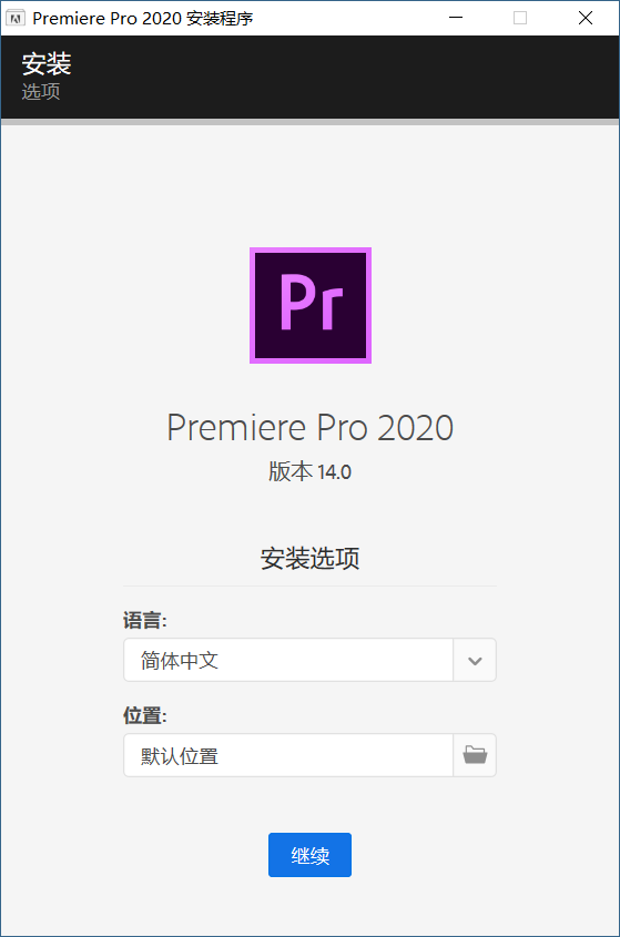 【PC】Pr2020出现闪退评论区留言我来解决-爱小助