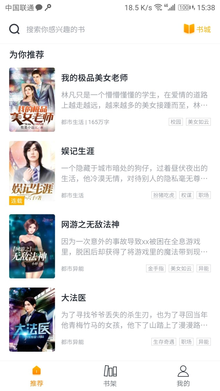 【资源分享】免费最齐全的小说app你值得拥有-100tui.cn