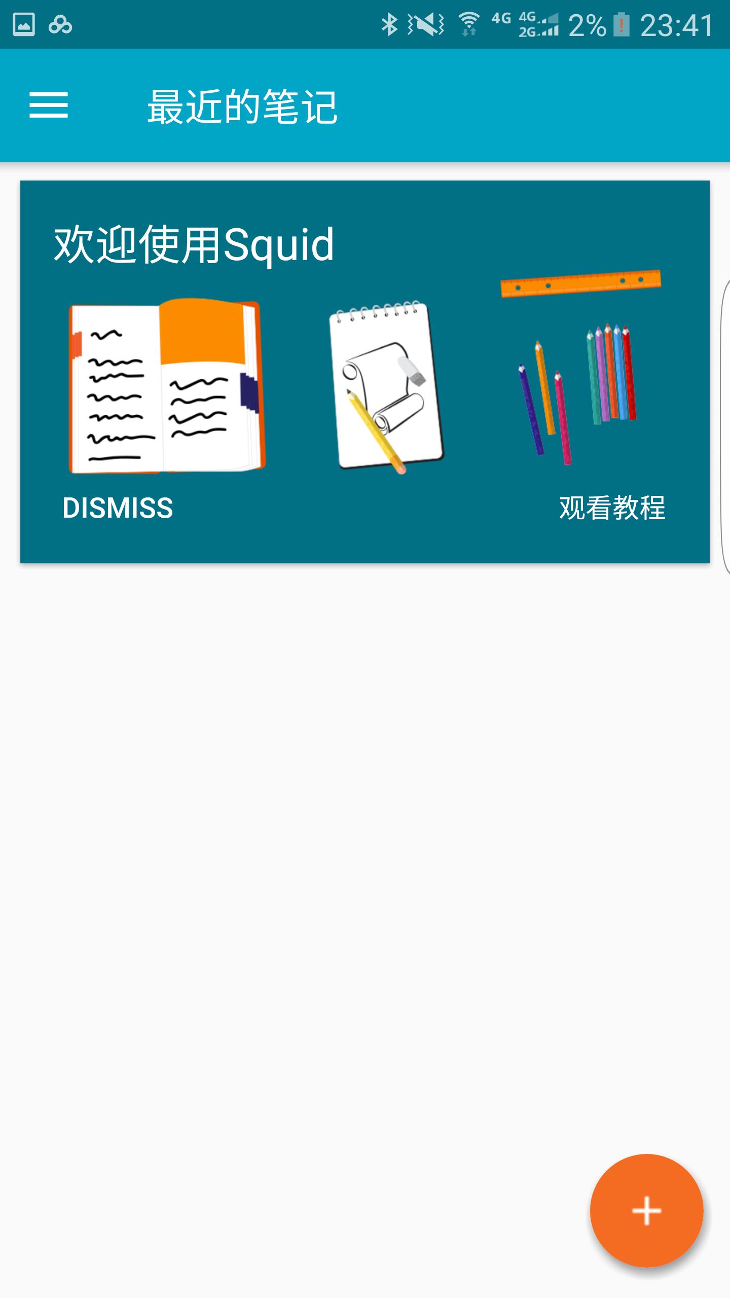 【分享】squid超级好用的做笔记工具(可插入文件编辑)