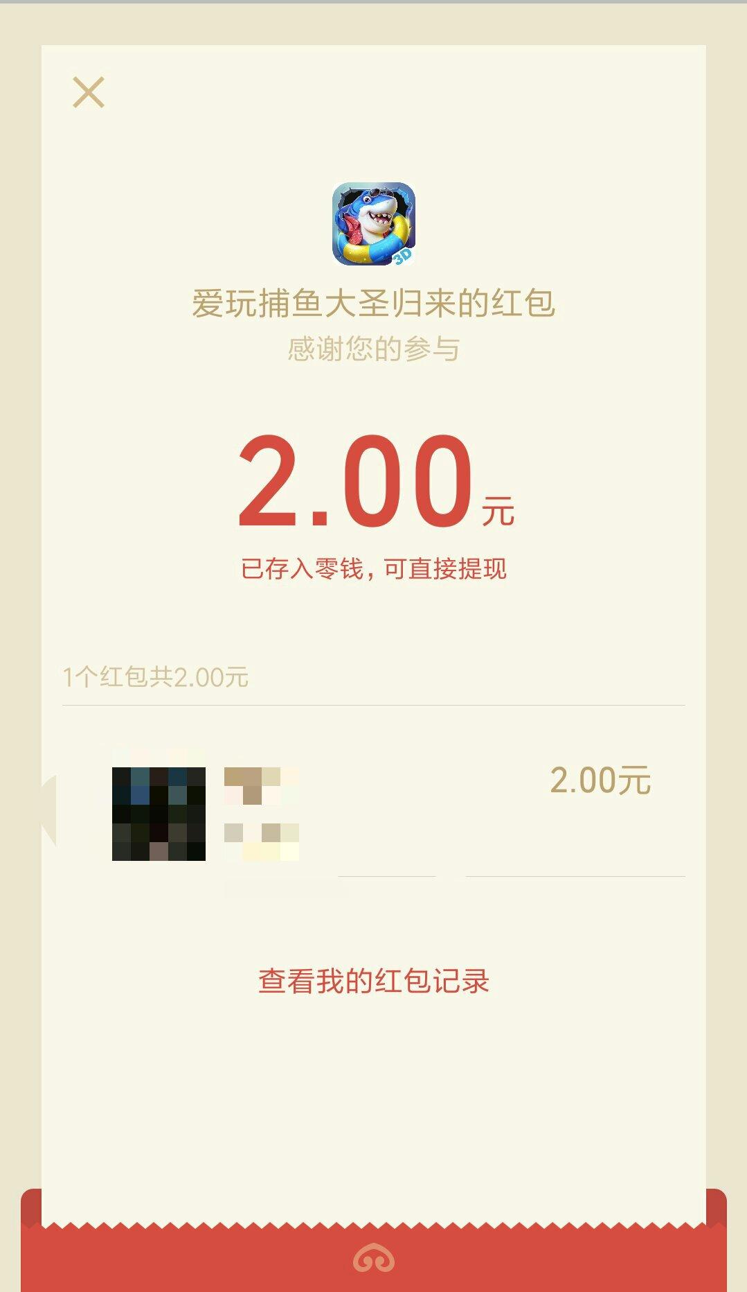 【现金红包】必中2元微信红包-100tui.cn