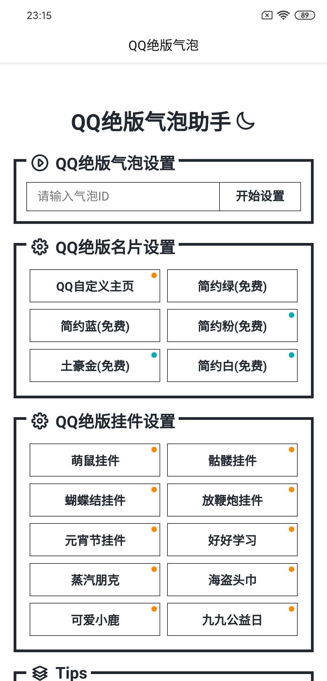 【资源分享】QQ绝版气泡 海量优质气泡免费使用