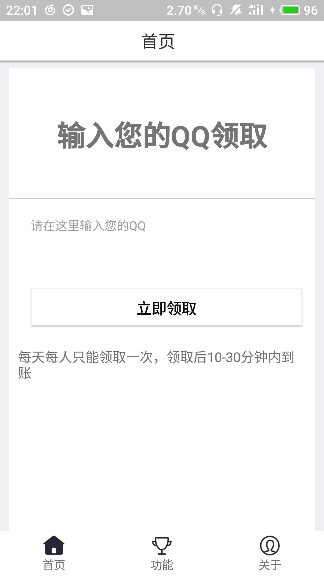 【分享】快乐名片赞v3.45    QQ免费领取名片赞完全免费-100tui.cn