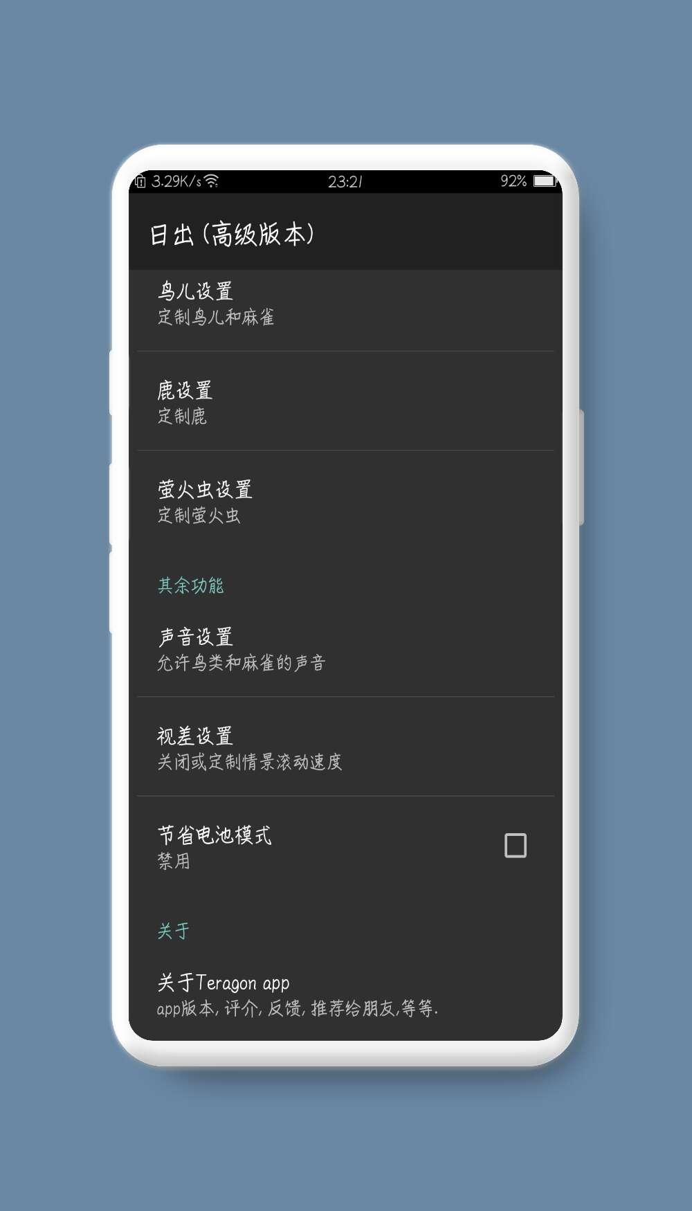 线报-「分享」日夜渐变动态壁纸 1.3.4