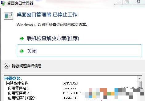 Win7系统桌面窗口管理器 已停止工作解决方法
