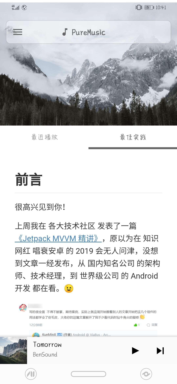 【分享】 纯音乐播放器  1.1.6-爱小助