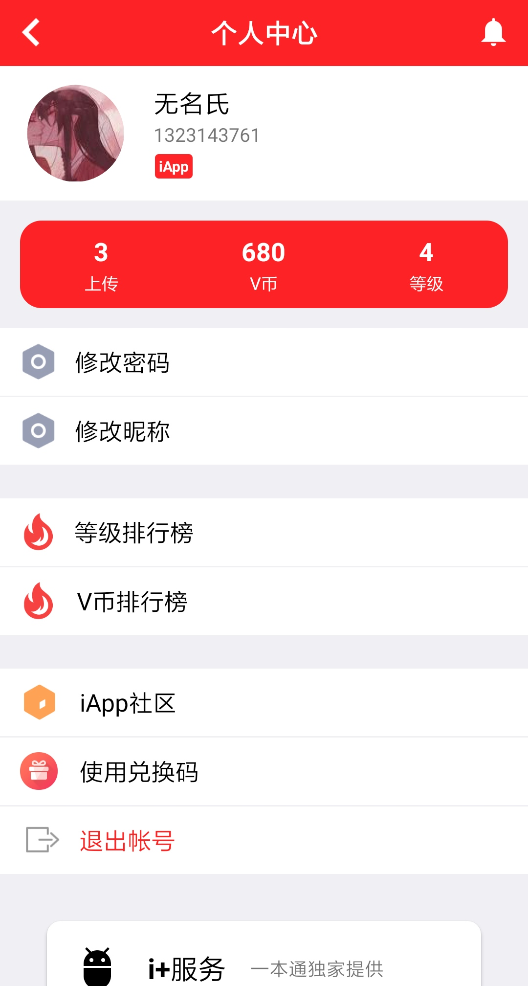 【原创】iApp一本通V2.2强势发布!●人人通用-爱小助