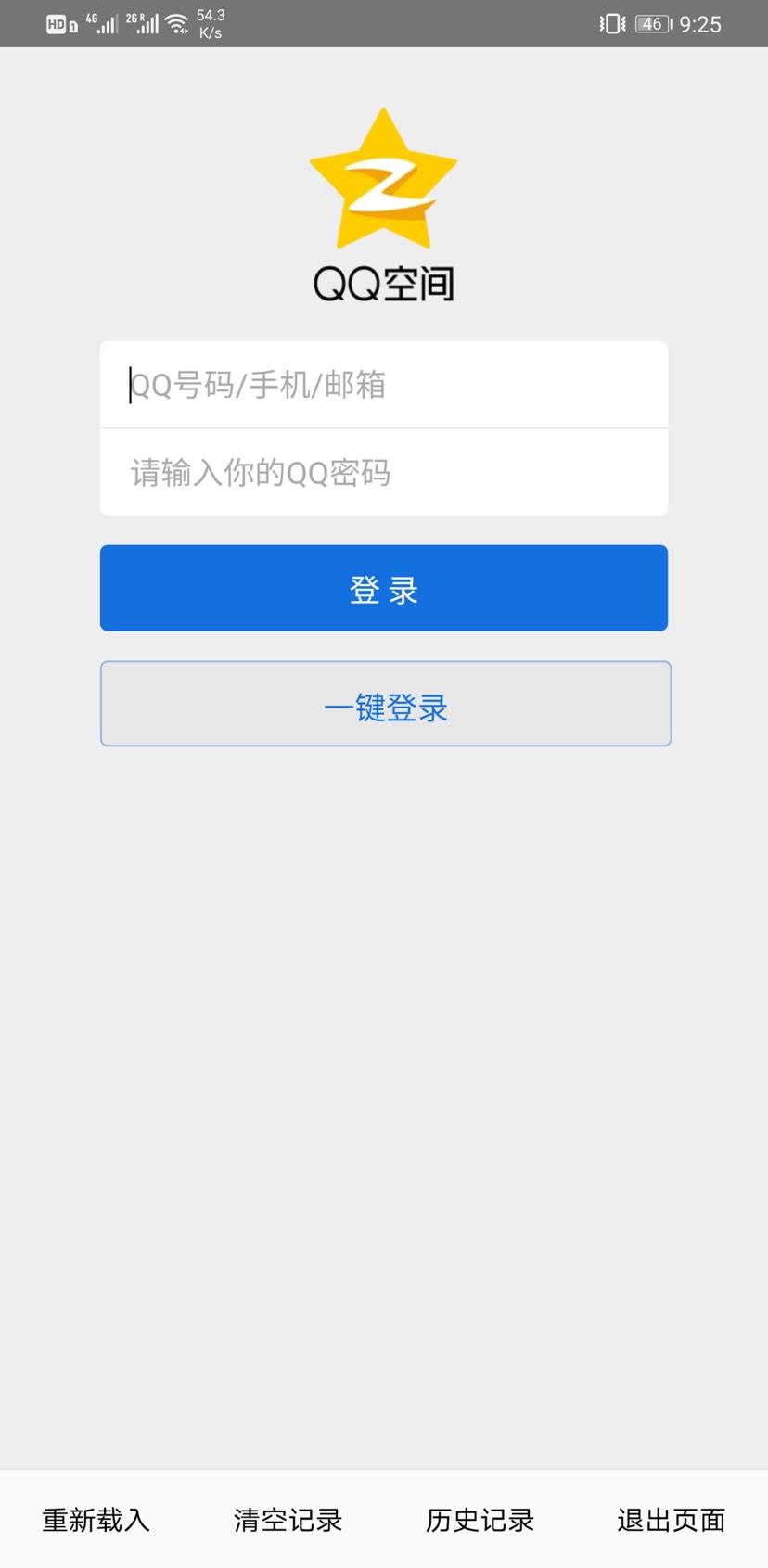 【分享】QQ签到1.0每天可以一键签到QQ20种左右需要签到的功