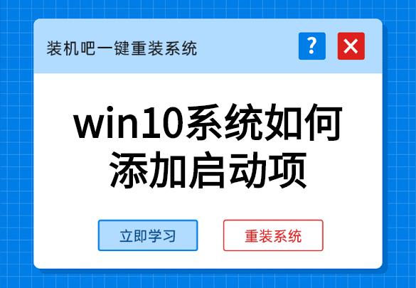 win10系统如何添加启动项