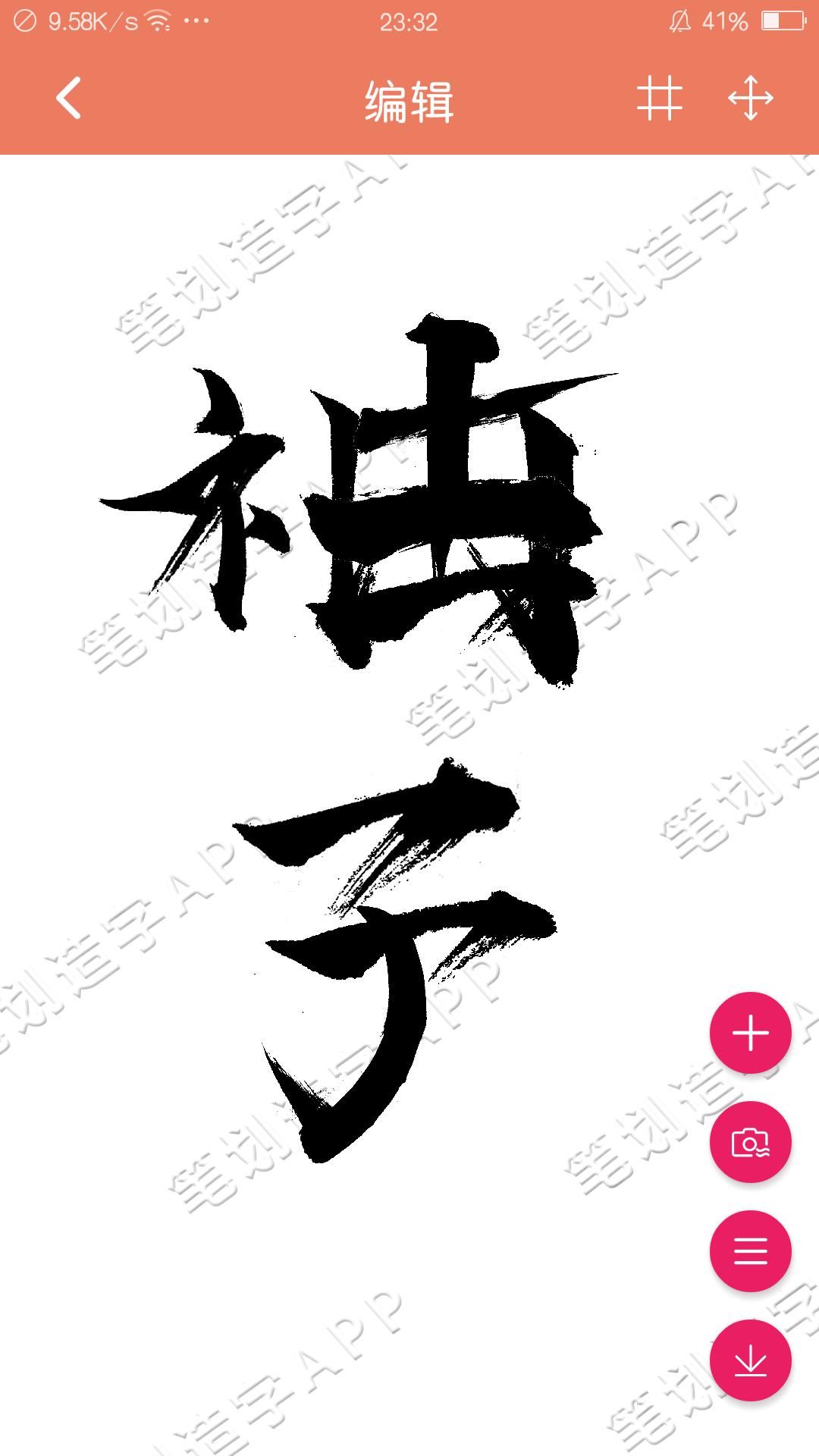 【分享】笔划造字 1.0.0-爱小助