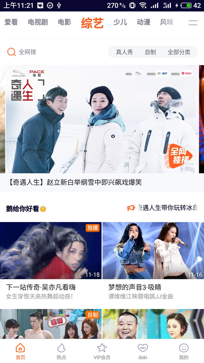【资源分享】腾讯视频(谷歌版)-爱小助