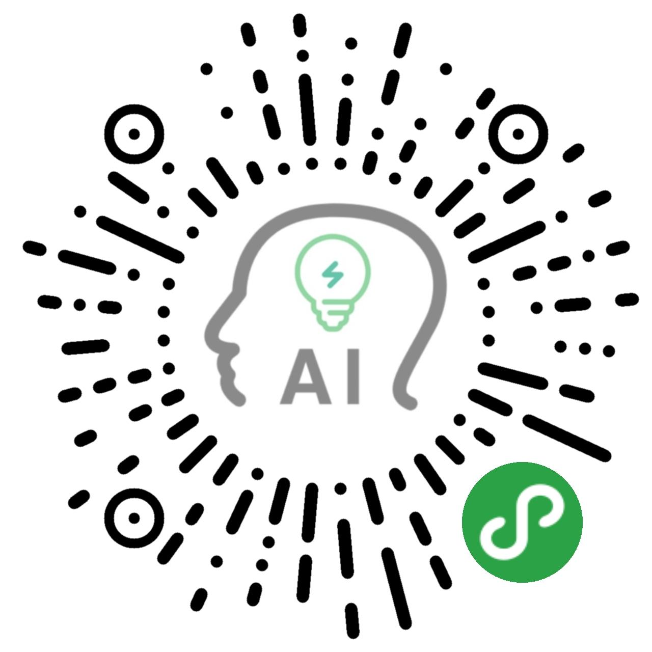 【小程序】AI人工智能取名 取名更更加轻松 微信小程序-爱小助