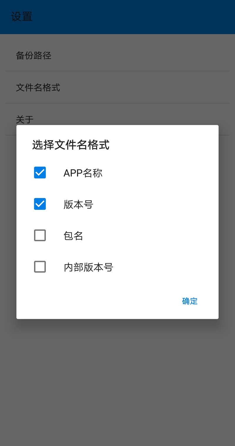 【资源分享】APK提取器-爱小助