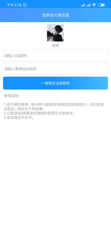【分享】QQ群名片修改器一键修改QQ群成员名片