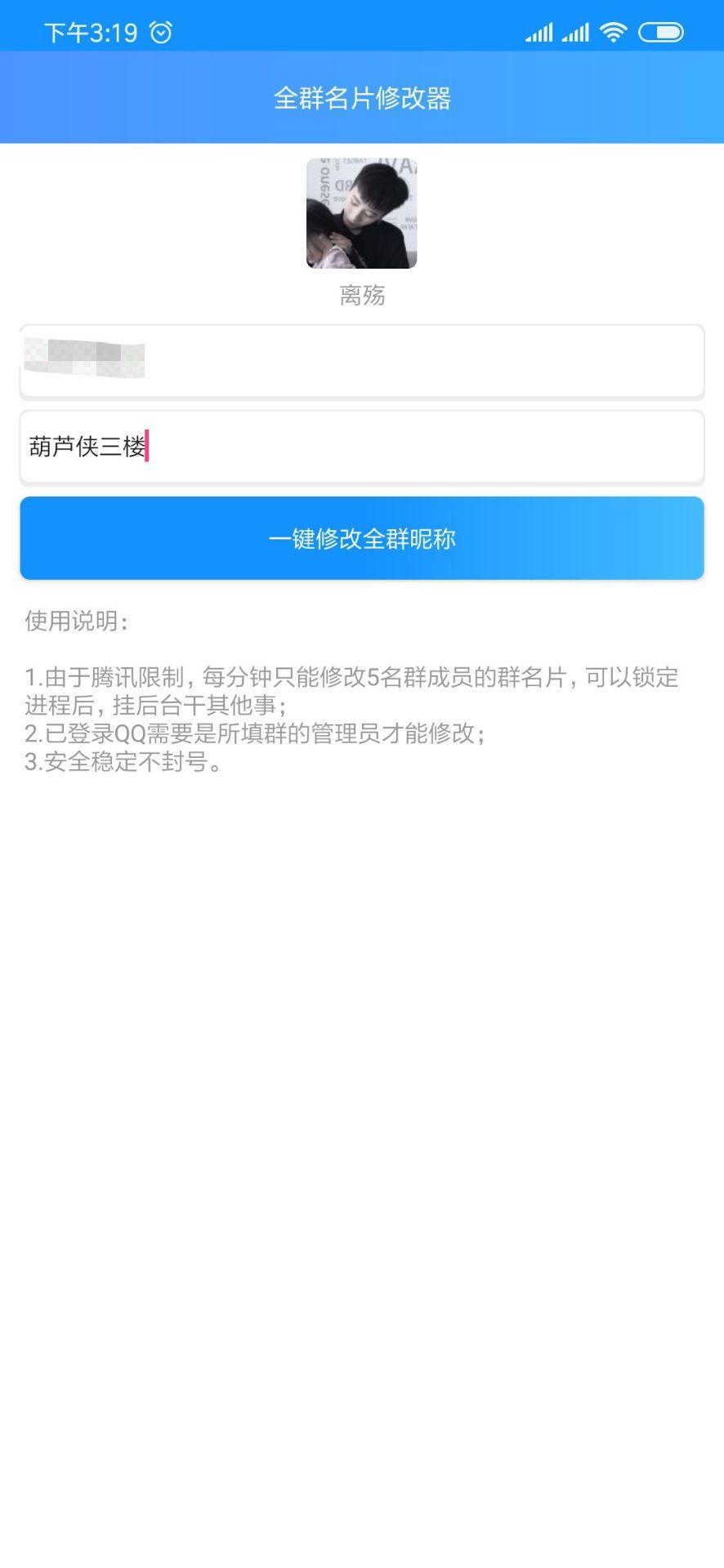 【分享】QQ群名片修改器一键修改QQ群成员名片-爱小助