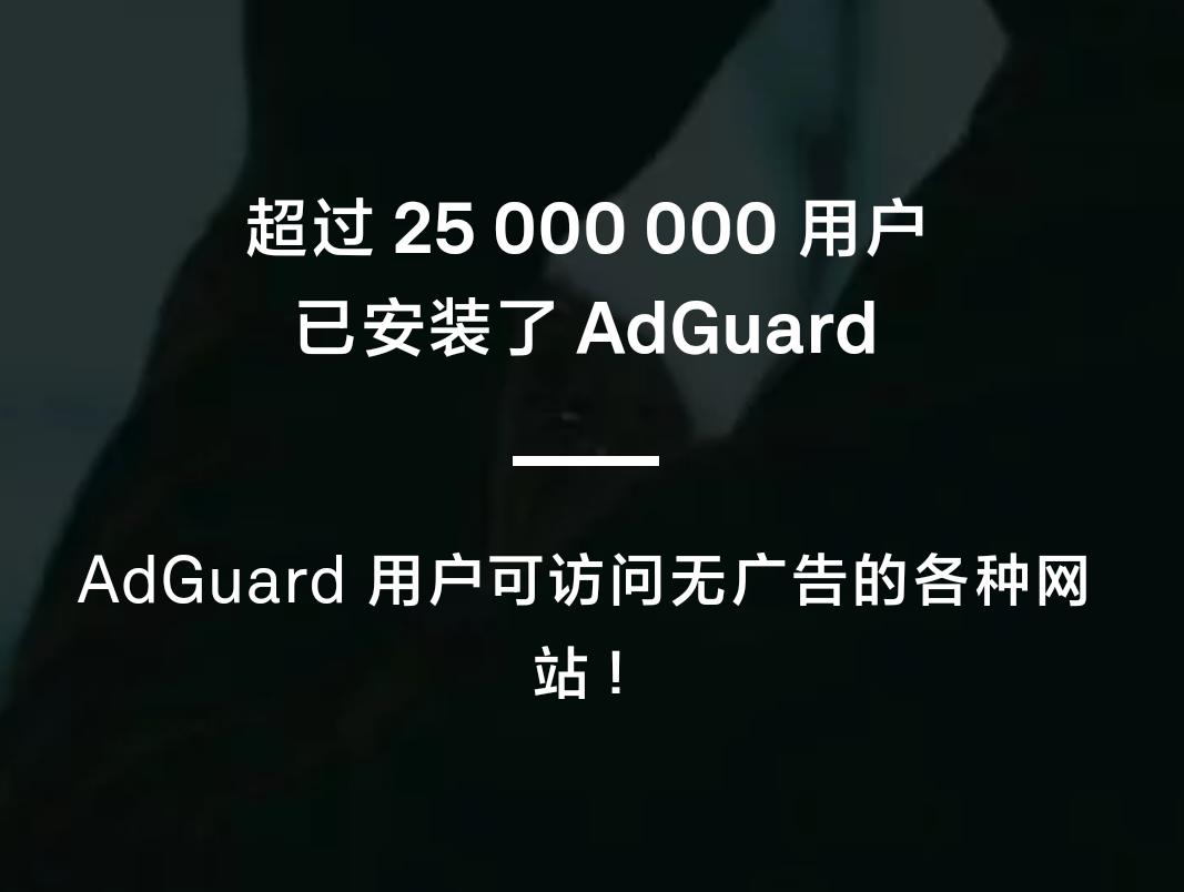 【原创修改】AdGuard 世界上最高级的广告拦截程序!