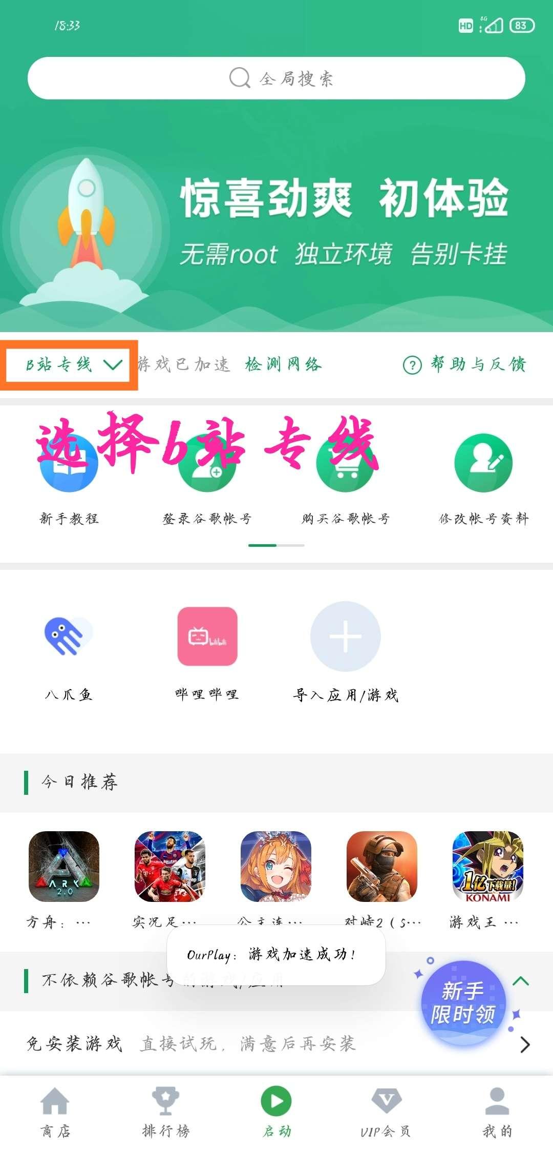 【分享】谷歌空间  v2.3.7(无视港澳台看b站番剧)-爱小助