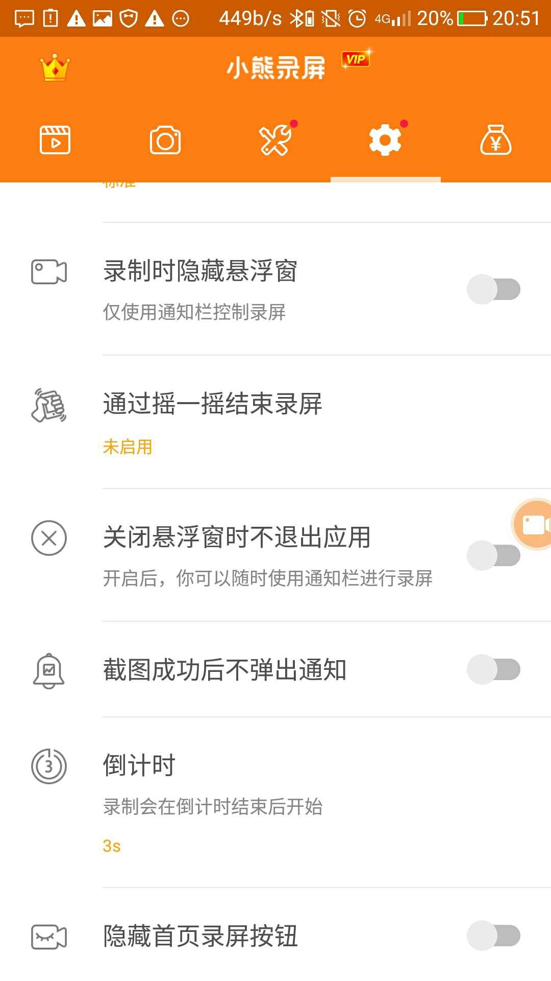 【资源分享】安卓小熊录屏去广告版V2.2.0 支持1080P录制