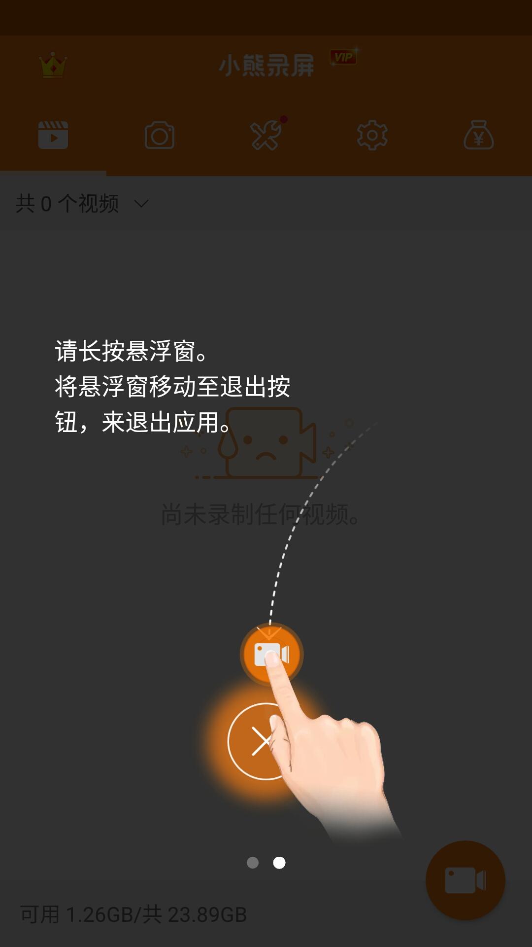 【资源分享】安卓小熊录屏去广告版V2.2.0 支持1080P录制-爱小助