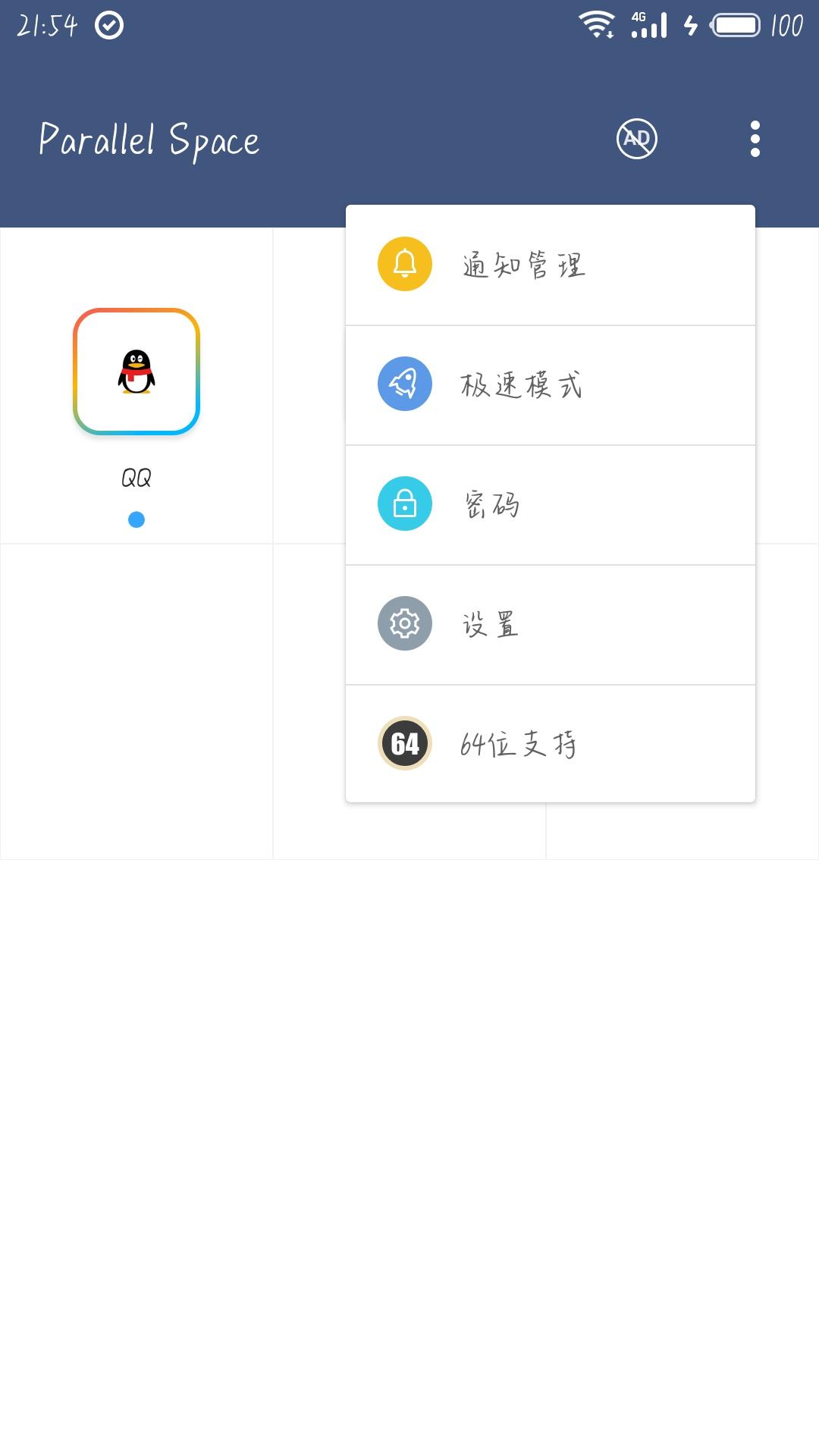 【分享】平行空间精简版(应用双开大师)-爱小助