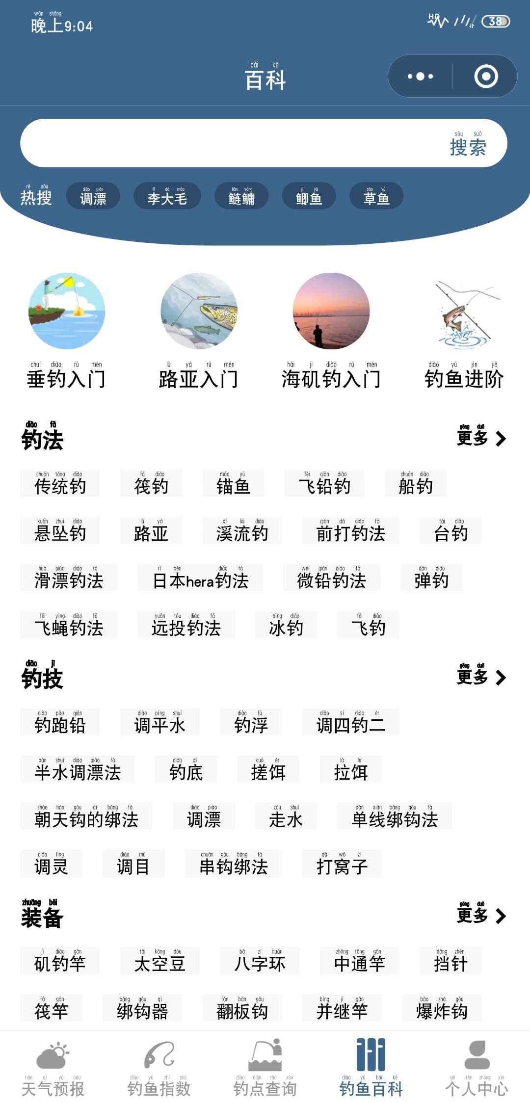【小程序】钓鱼天气预报专业版 最准最专业的钓鱼人天气 微信小程序-爱小助