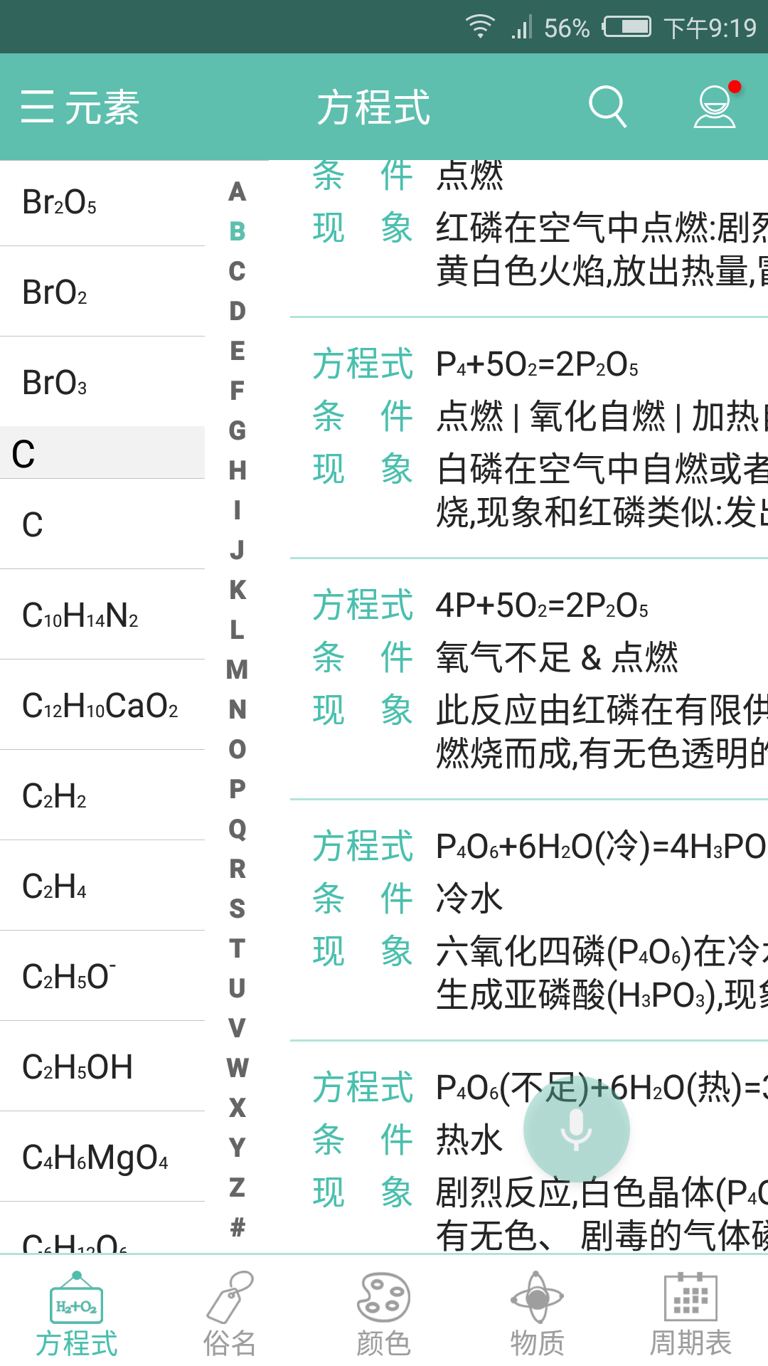 【分享】化学方程式 祝金榜题名-爱小助