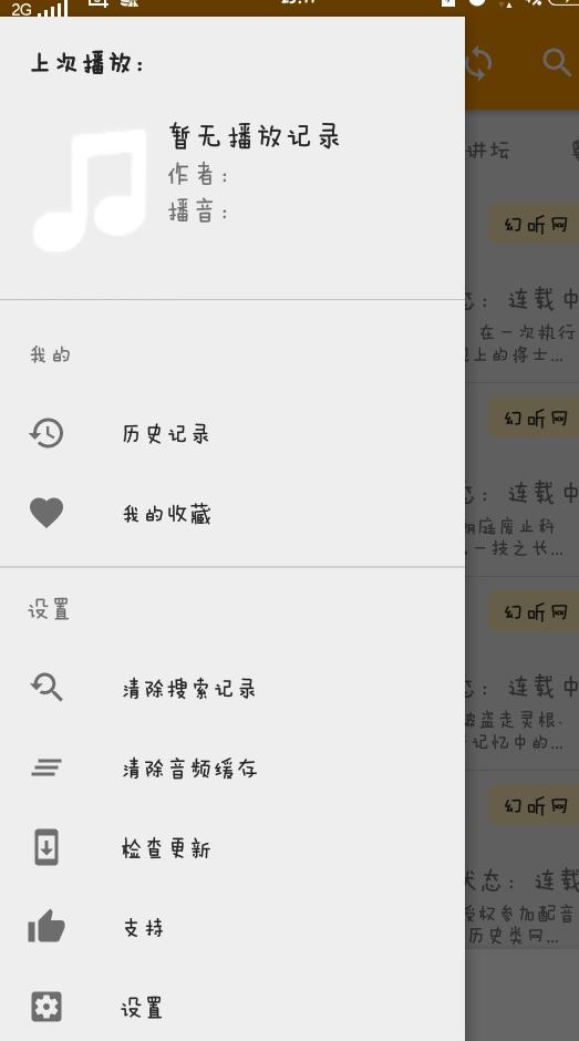 【分享】我的听书(*更新*)v1.3.1-爱小助