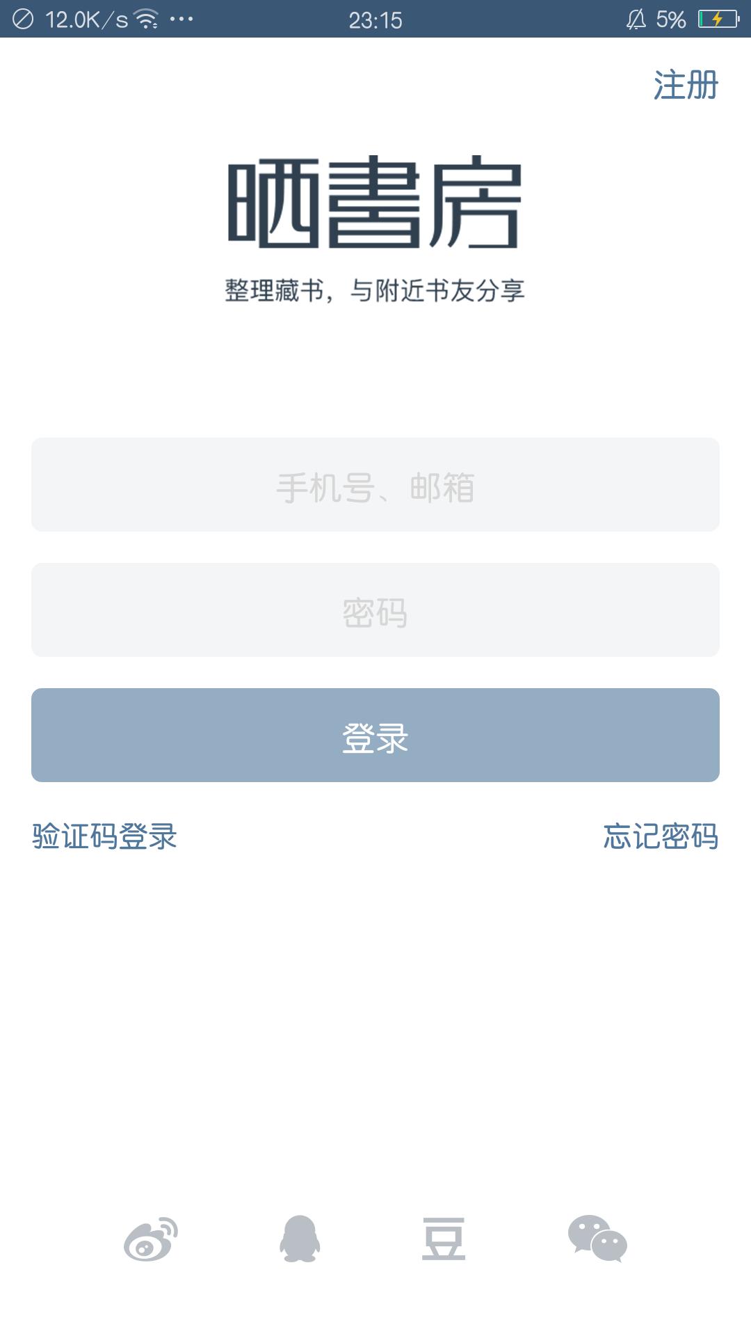 【分享】晒书房 3.16.1-爱小助