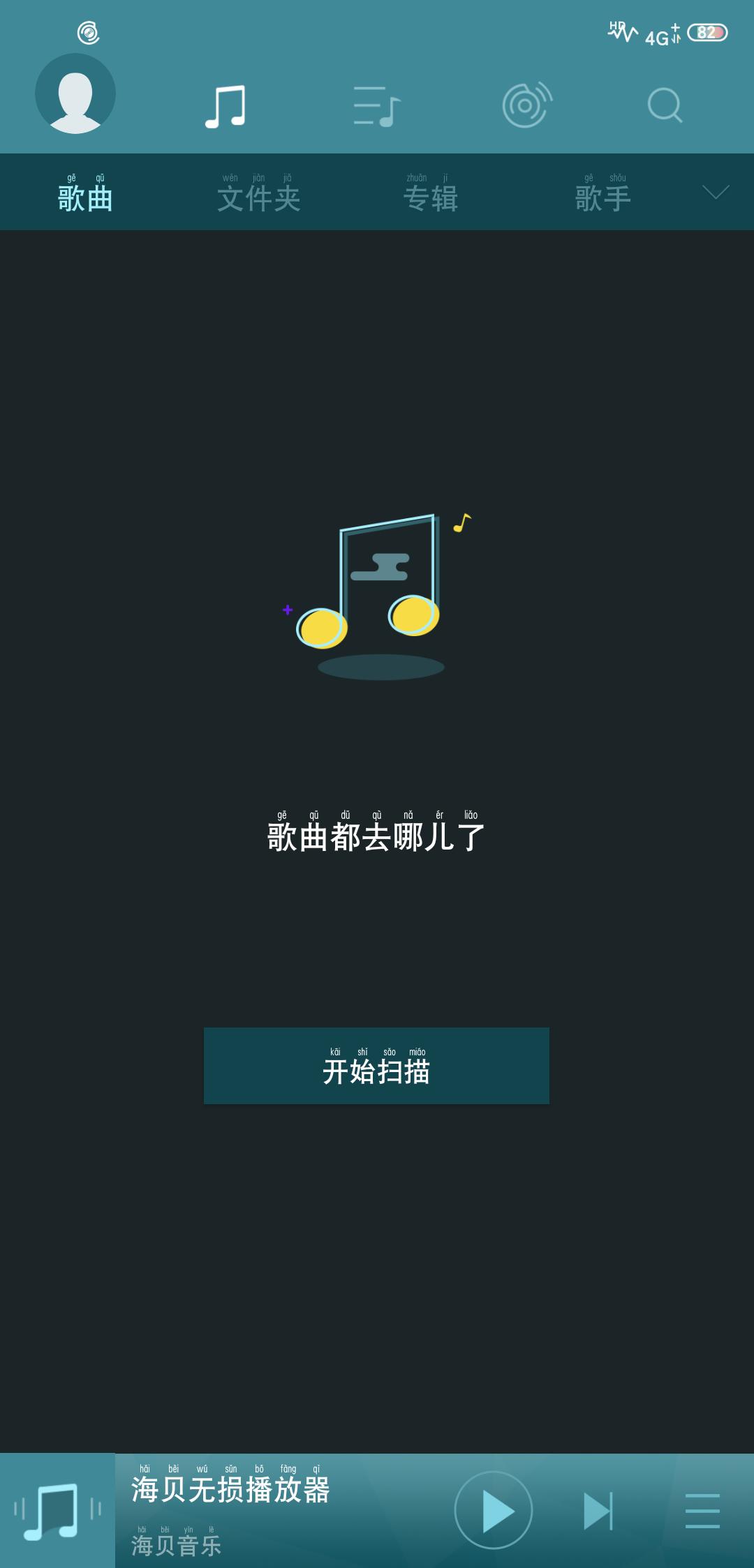 【分享】海贝音乐 无损音乐播放神器、无底噪、兼容所有音乐格式-爱小助