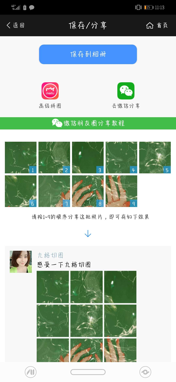 【分享】九格切图 2.0.0.1-爱小助