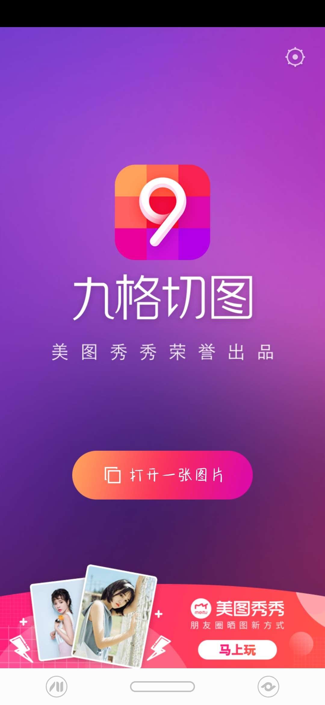 【分享】九格切图 2.0.0.1