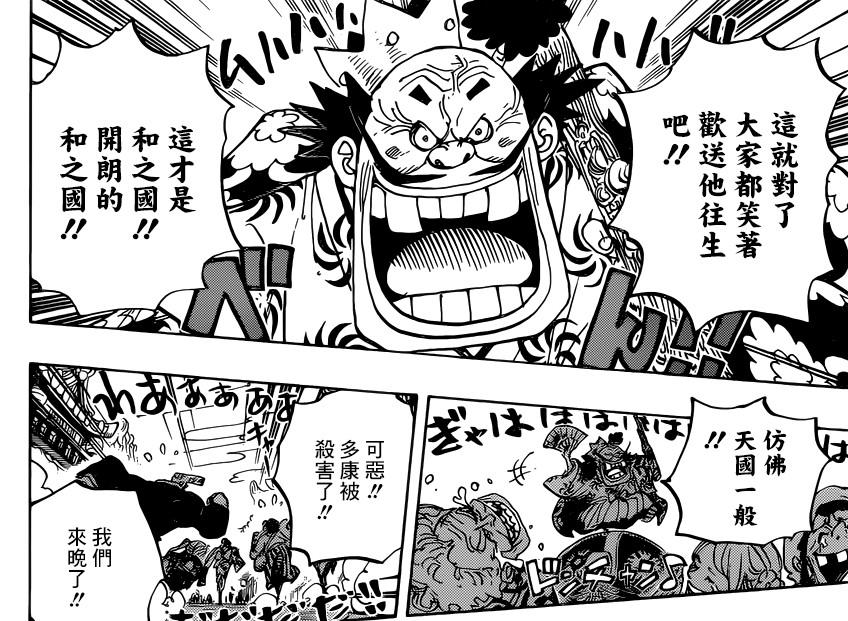 """【资讯】《海贼王》漫画942话:""""SMILE"""" 罪恶的渊源"""