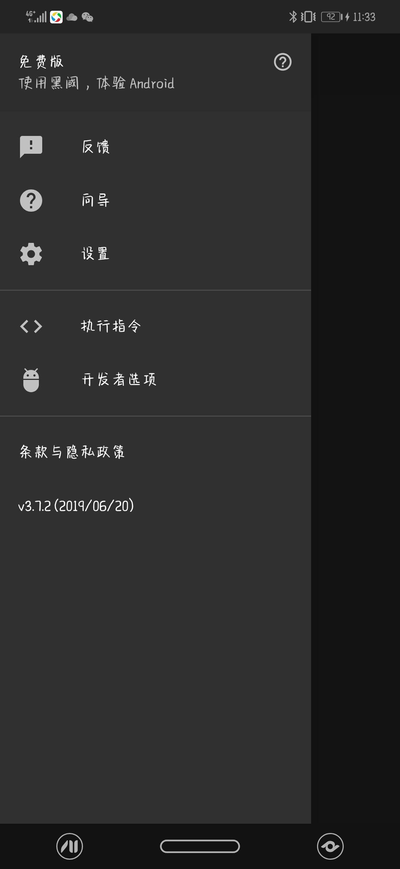 【分享】黑阈  3.7.2-爱小助