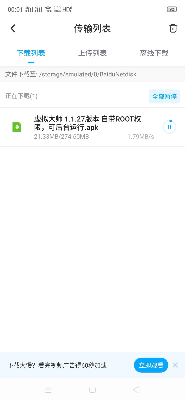 【分享】百度网盘 10.0.114版本 破解限速SVIP下载速度