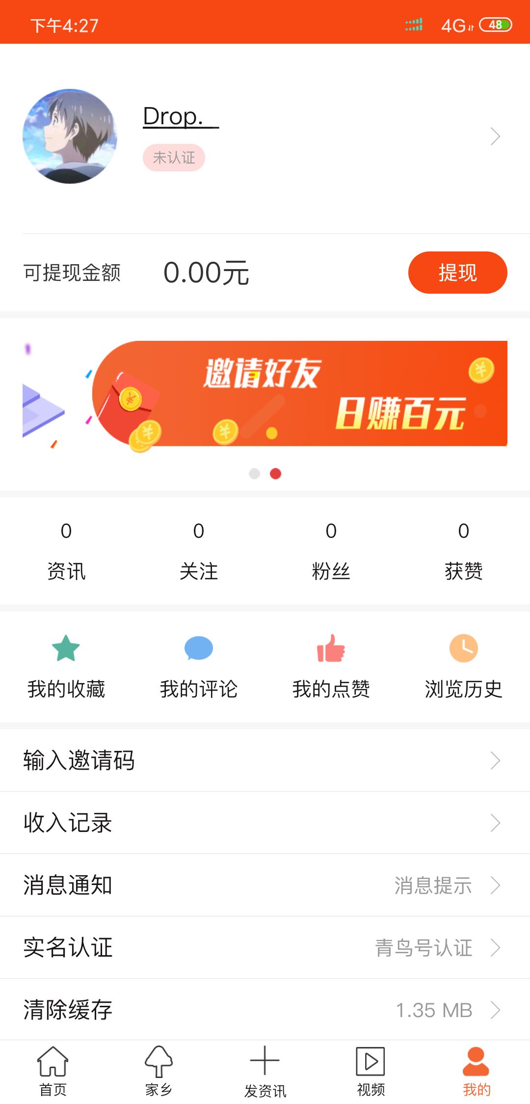 【现金红包】青鸟快讯APP下载登陆送1元微信红包可直接提现 推零-100tui.cn