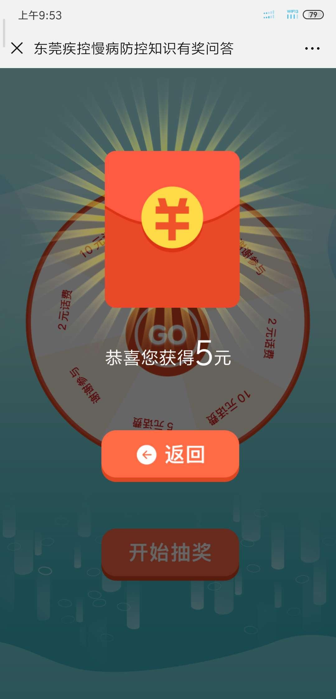【话费流量】东莞疾控慢病防控知识有奖问答必中十元话费-100tui.cn
