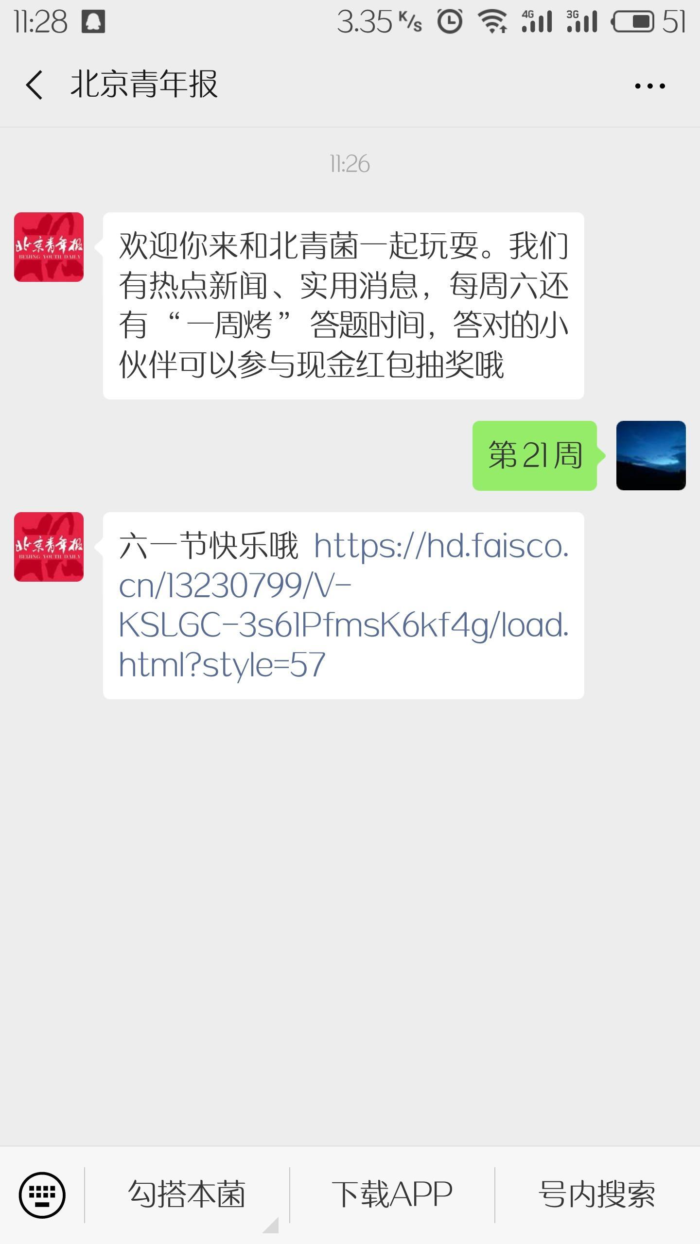 【现金红包】北京青年报(非必中)-100tui.cn