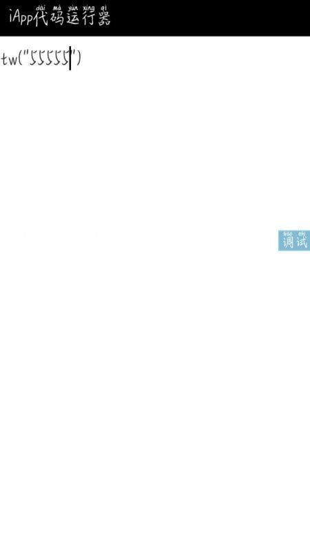 【资源分享】IAPP代码运行器-爱小助